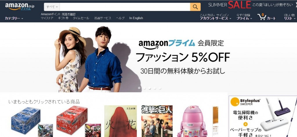 international-customers-amazon-japan